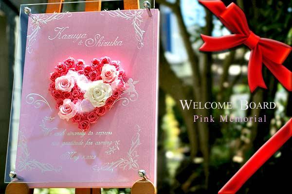 ピンクのバラのウェルカムボード