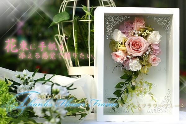 両親贈呈用ギフト プリザーブドフラワーの花束にガラスの手紙を纏わせて。サンクスフラワーフレーム pink