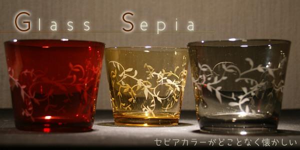 吹きガラス グラスセピア