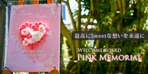ウェルカムボード『Pink Memorial(ピンクメモリアル)』