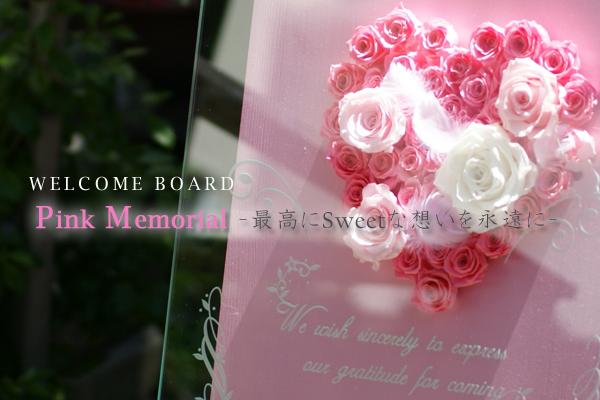 ピンクの薔薇のウェルカムボードPinkMemorial
