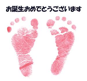 足型イメージ