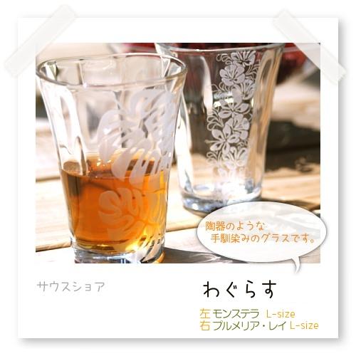 陶器のような手触りのグラス わぐらすハワイアンモチーフ